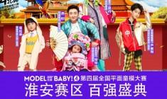 第四届全国平面童模大赛淮安赛区百强盛典