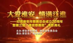 """第三届""""淮安慈善奖""""表彰典礼"""