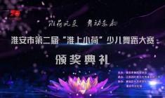 """淮安市第二屆""""淮上小荷""""少兒舞蹈大賽頒獎典禮"""