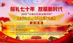 2019淮安市青年歌手大賽全市決賽暨頒獎儀式
