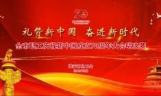 全市職工慶祝新中國成立70周年大合唱決賽