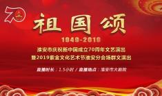 祖國頌——淮安市慶祝新中國成立70周年文藝演出