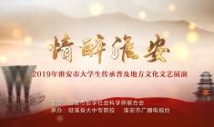 2019年淮安市大學生傳承普及地方文化文藝展演
