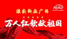 """""""萬人紅歌獻祖國""""——淮安中央新亞國慶大型快閃活動"""