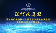 淮陰師範學院第一附屬小學素質教育成果展暨建校60周年慶祝大會