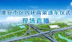 淮安市区内环高架通车仪式