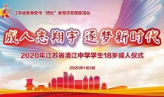 2020年江苏省清江中学学生18岁成人仪式