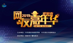 """2019淮安市""""网友?#25991;?#21326;""""活动"""