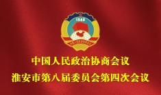 回看 | 政协淮安市八届四次会议开幕会