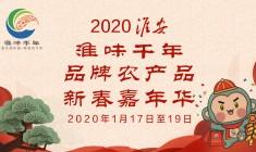 """2020""""淮味千年""""品牌农产品新春嘉年华"""