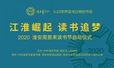 2020年淮安周恩来读书节启动仪式