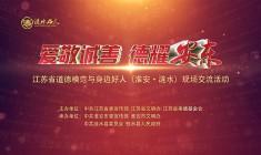 江苏省道德模范与身边好人(一分11选5·涟水)现场交流活动