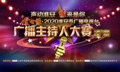 2020今世缘一分11选5市广播主持人大赛决赛
