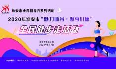 """2020年一分11选5市""""魅力体育·跃享小康""""全民健步走活动"""