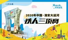 2020年中國·淮安大運河鐵人三項賽