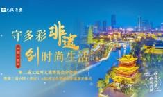 第二屆運博會(淮安)運河城市非遺展
