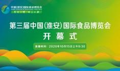 第三屆中國(淮安)國際食品博覽會開幕式