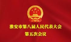 淮安市八届人大五次会议第一次全体会议