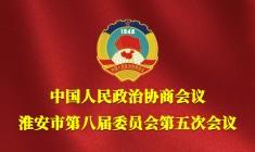 政协淮安市八届五次会议开幕会