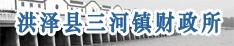 洪泽县三河镇财政所