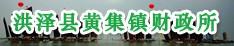 洪泽县黄集镇财政所