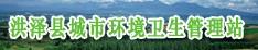 洪泽县城市环境卫生管理站