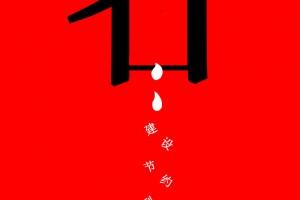 """讲文明树新风公益广告——平面公益广告""""省"""""""