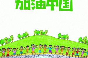 庆祝中华人民共和国成立70周年儿童画公益广告——加油中国