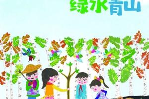 庆祝中华人民共和国成立70周年儿童画公益广告——绿水青山