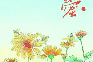 庆祝中华人民共和国成立70周年儿童画公益广告——甜蜜