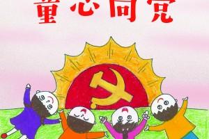 庆祝中华人民共和国成立70周年儿童画公益广告——童心向党