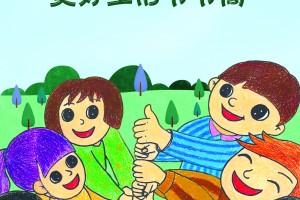 庆祝中华人民共和国成立70周年儿童画公益广告——美好生活节节高