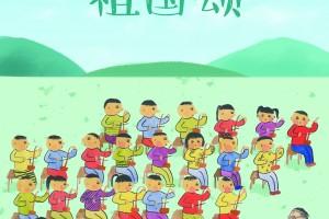 庆祝中华人民共和国成立70周年儿童画公益广告——祖国颂