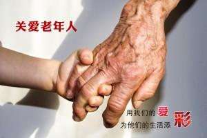 关爱老人公益广告——《执手》