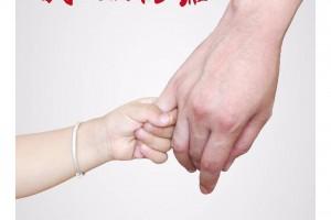 公益广告——小时候 父母是我们的依靠 长大了 我们是父母的依靠