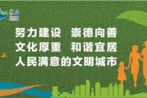 公益广告——文明城市创建