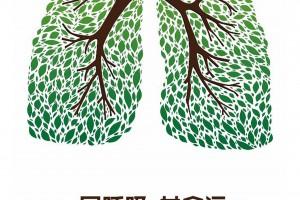 讲文明树新风 公益广告——《同呼吸共命运》