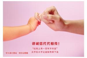 讲文明树新风 公益广告——《诚信代代相传》