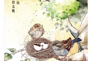 讲文明树新风 公益广告——《关爱空巢老人》