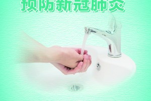 勤洗手 预防新冠肺炎