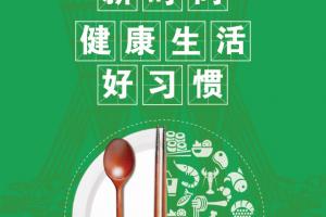 【文明餐桌】公筷公勺新时尚 健康生活好习惯