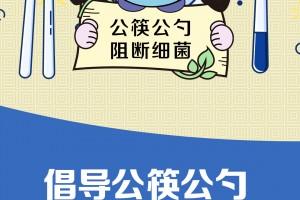 """【文明餐桌】倡导公筷公勺 打响文明战""""疫"""""""