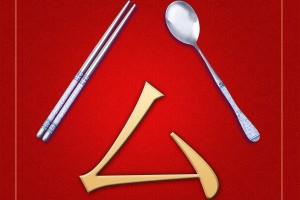 【文明健康 有你有我】公益广告——文明用餐 使用公筷