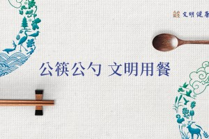【文明健康 有你有我】公益广告——公筷公勺 文明用餐