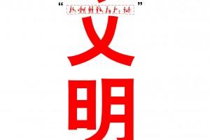 """【文明健康 有你有我】公益广告——文明道德 缺""""一""""不可"""