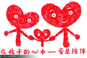 关爱未成年人公益广告——爱是陪伴