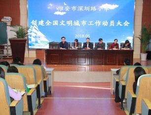淮安市深圳路小学召开创建全国文明城市动员大会