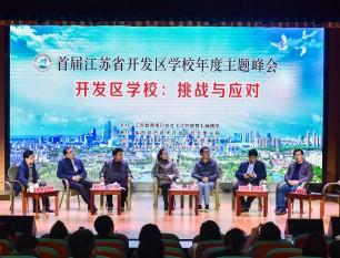 组建联盟、结伴发展—江苏省开发区学校发展联盟成立