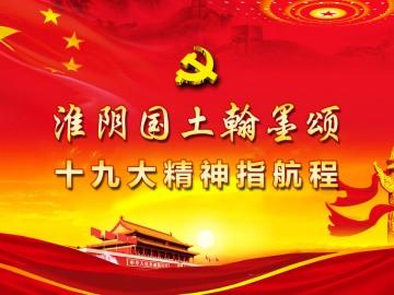 淮阴国土翰墨颂-十九大精神指航程