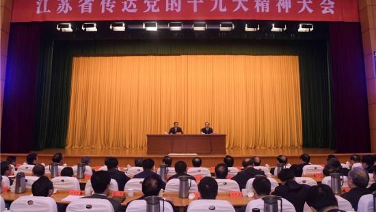 江苏召开传达党的十九大精神大会 李强:奋力谱写中国梦的江苏篇章